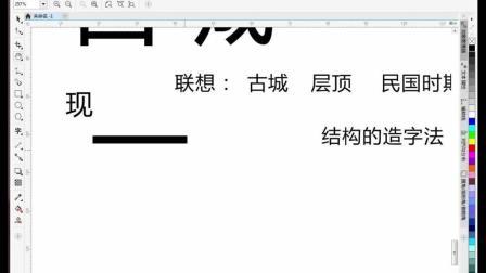 CDR字体设计剖析详解