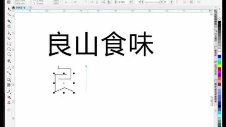 PS, CDR字体设计分享