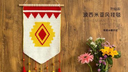 【A346】趣织社_钩针波西米亚风挂毯_烈焰款_教程编织的全部视频