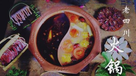 李子柒古香古食 第一季 第23集 这世界上没有什么事情是一顿地道老四川火锅解决不了的 23