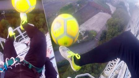 花式足球大师攀爬30米铁架 高空颠球技惊四座