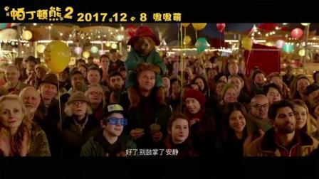 影视预告 帕丁顿熊2 休·格兰特片段 欢迎关注我们