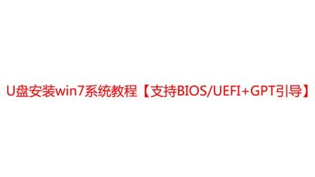 【超详细】u盘安装win7系统教程