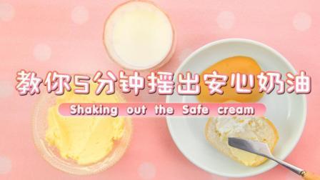 在家摇一摇就能自制奶油, 0添加超香浓, 超吃居然不长胖