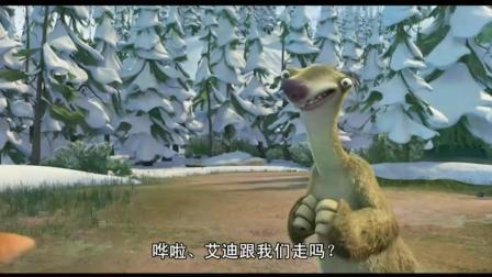 """经典粤语配音: 《冰河世纪3》森仔: """"好在, 你都仲系甘靓爆镜。""""非常应景!"""