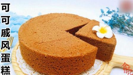 可可戚风蛋糕, 组织膨松, 水分含量高, 甜而不腻, 口感滋润细腻
