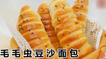 毛毛虫豆沙面包, 色泽金黄, 外酥里软, 香甜美味