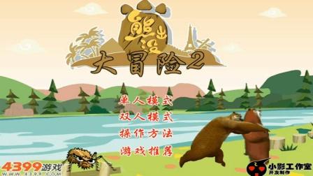 熊出没大冒险2 新加会上吊的蜘蛛和斜飞鱼 4399小游戏视频大全