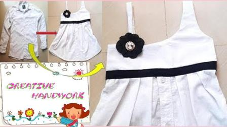 创意手工diy-超简单的衬衫变宝宝小礼裙的教程