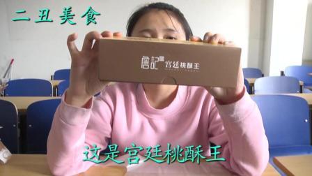 二丑试吃宫廷桃酥王, 包装盒的价值似乎超过了椰丝