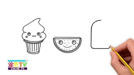 人人能画画 开心简笔画 教你画纸杯蛋糕西瓜冰棍 亲子互动益智绘画涂色
