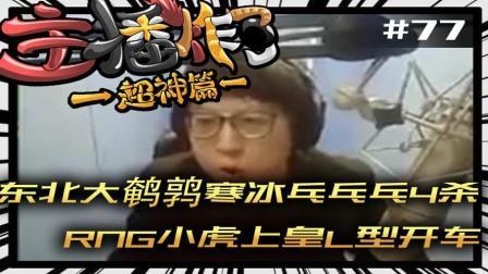 主播炸了超神篇77: 东北大鹌鹑寒冰乓乓乓4杀 RNG小虎上皇L型开车