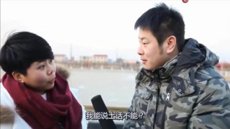 河南人方言搞笑 你对雾霾有什么看法 懂河南话的进 笑死人