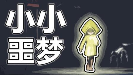 【鬼影】《小小噩梦》单挑长臂猿! [2]