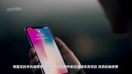 全球iPhone X换屏费用排行 传乐视总部欲出售