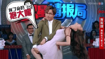 《火星情报局》刘维沈梦辰用生命在跳舞 郭雪芙笑的太美了