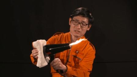 """《好奇实验室》: 一个小动作 吹风机变身""""喷火枪"""""""