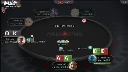 德州扑克大小饼解说扑克之星1050刀决赛桌01