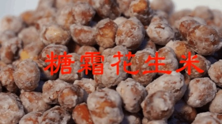 1分钟教你做糖霜花生米, 又甜又脆又好吃, 做法简单一看就会!