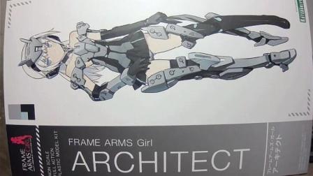 【模玩】寿屋 FRAME ARMS Girl ARCHITECT 骨架机娘 模型 机甲少女 FAG 评测 狗屋