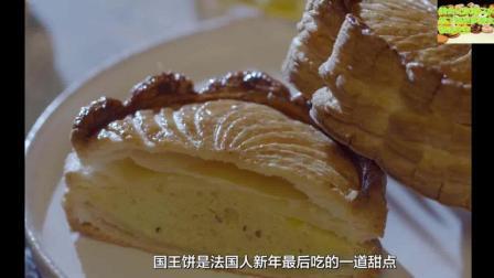 上海法式甜品店大厨教你做国王饼, 松脆香浓