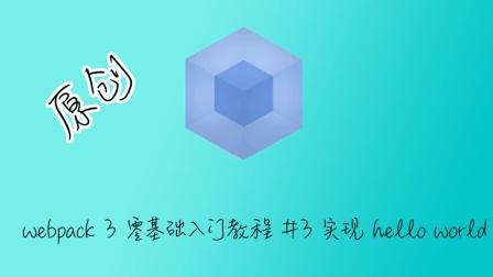 webpack 3 零基础入门教程 3 实现 hello world