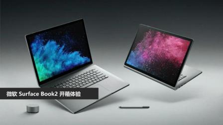 「科技美学直播」微软 Surface Book2 开箱上手