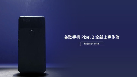 谷歌手机 Pixel 2 全新上手体验