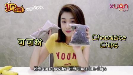 失败率是0的香蕉巧克力冰淇淋, 手残都会做!