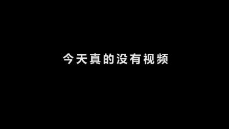 陈翔六点半: 今天真的没视频!