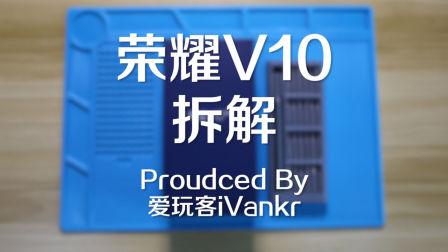 「爱·拆」荣耀V10拆解:电源管理IC竟是这样设计?