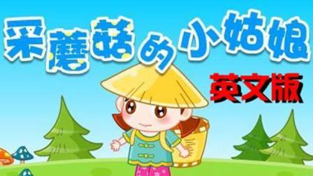 爆笑直译神曲: 英文版儿歌《采蘑菇的小姑娘》