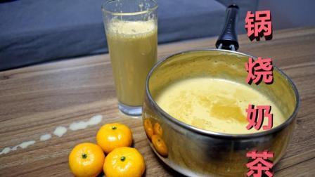 很简单的锅烧奶茶做法, 味道媲美奶茶店, 自制更放心哦!