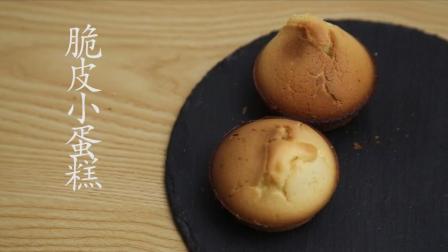 一筒生活美食: 脆皮小蛋糕