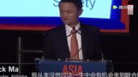 马云: 联合国幽默演讲, 在公司因为话很多, 所以