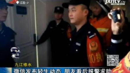 九江修水: 微信发布轻生动态 朋友看到后报警求助