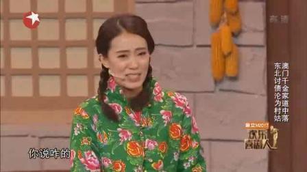 小斐演绎东北村姑, 这打扮绝对够屯