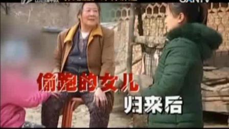 山西 偷跑半年的女儿终于归来, 被拒之门外咋回事? 小郭跑腿