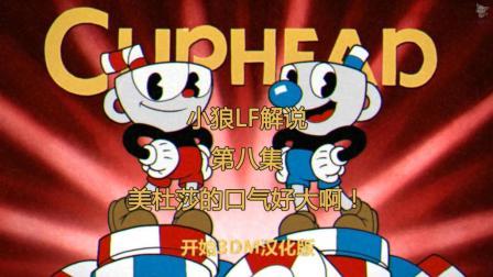 【小狼LF解说】《茶杯头》第8集: 美杜莎的口气好大啊~!