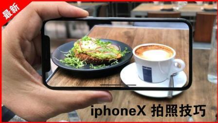 「果粉堂」iphoneX 拍照技巧和设置 不然都白花一万快钱了