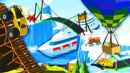 【小熙解说】模拟造桥专家 在冰川上造出神奇的桥梁也需要脑洞大!