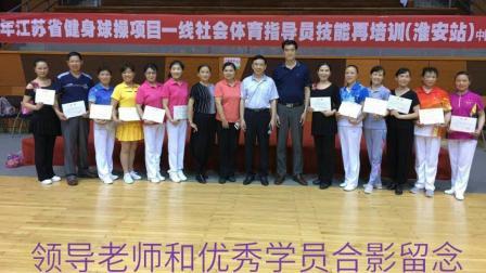 淮安代表队单球展示歌唱祖国(培训班)考核