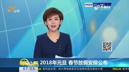 2018年元旦 春节放假安排公布