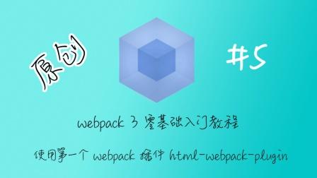 webpack 3 零基础入门教程 5 - 使用第一个 webpack 插件 html-webpack-plugin-HD