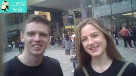 【搞笑自拍】泡妞达人教你撩妹套路: 当着她男友的面要俄罗斯美女的手机号, 没被打实属幸运