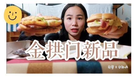 51.5 金拱门新品汉堡 黑胡椒鸡腿堡/培根鸡排煲/肉酱薯条/黑森林派~~ 中国吃播~