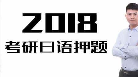 2018考研203日语押题: 基础知识 られる