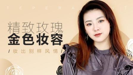 美人妆:风情玫瑰金色妆容, 打造魅惑女神范
