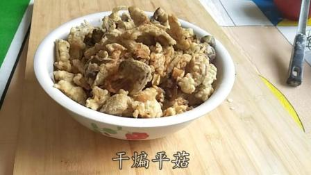 炸蘑菇的家常做法, 只要一拌一炸, 脆脆的, 油而不腻, 孩子也能吃