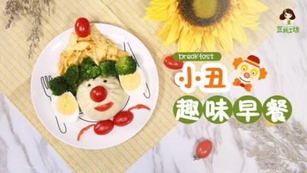 14个月宝宝辅食: 有趣的小丑早餐, 元气满满一整天!